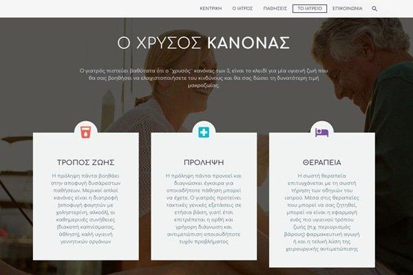 kapralos-urology-screenshot-2